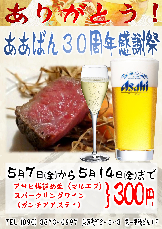 6480_210309ああばん30周年_page-0001