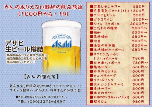 2189_201120ああばんドリンクメニュー_page-0001