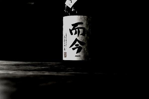 プレミアム日本酒の而今は入荷困難な日本酒です
