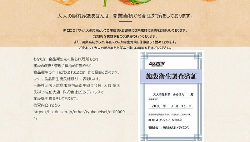 FireShot-Capture-831-広島市で居酒屋なら新鮮創作料理がグルメに人気の大人の隠れ家ああばん-広島市での食事は新鮮創作料理がグルメに人気の大人の隠れ家ああばん_-aaban-hp.com_ (1)